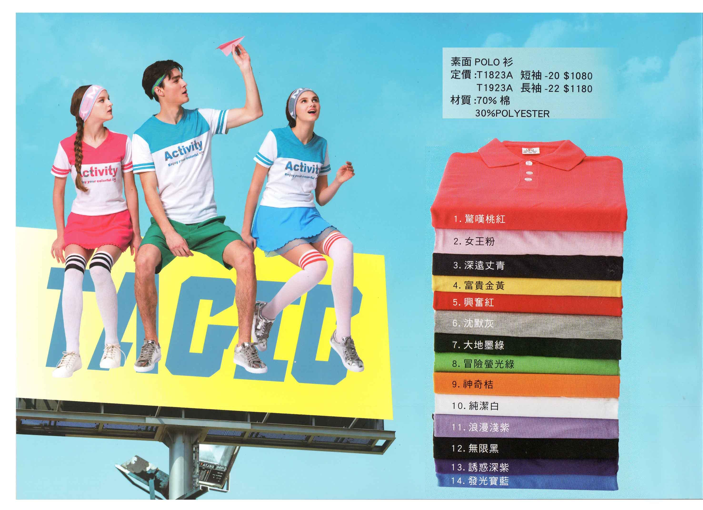 永樂-106-素面polo衫-台灣製